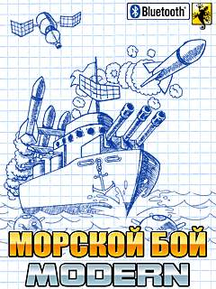 Морской Бой MODERN +Bluetooth java-игра