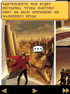 java игра Тор - Сын Асгарда